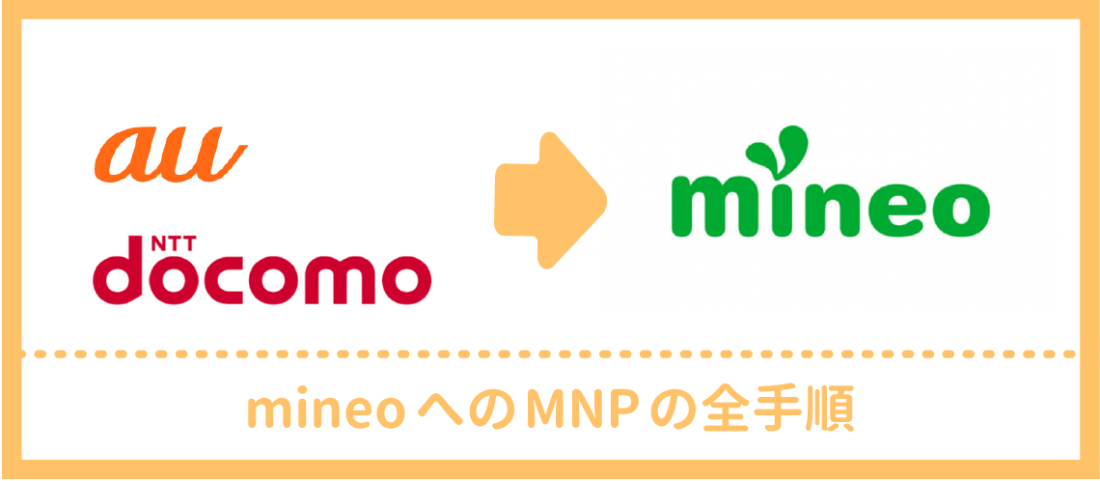 mineoへのMNP手順