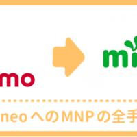 【au・docomo】mineoへのMNP手順を分かりやすく解説