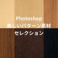 全て無料!美しいPhotoshopのパターン素材38選(.pat)