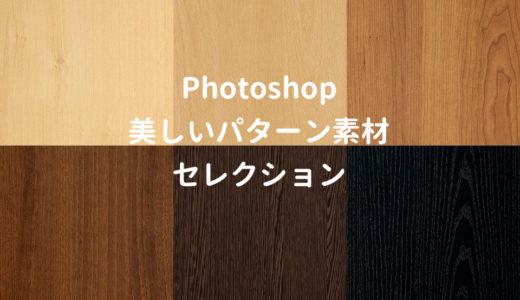 美しくオシャレなPhotoshopのパターン素材