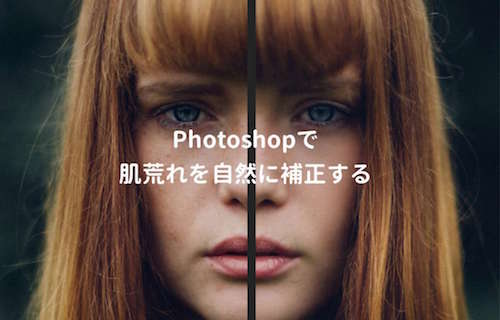 Photoshopでシミやシワなどの肌荒れを補正