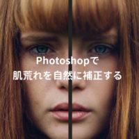 【Photoshop】写真の肌荒れを補正してきれいな美白肌に