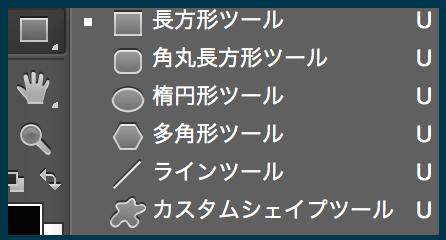 図形挿入ツール