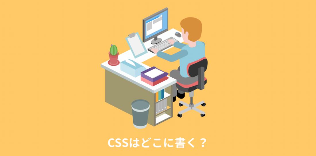 CSSはどこに書く?外部ファイルから読み込む方法・HTMLに書く方法