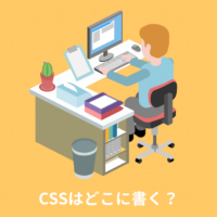 CSSはどこに書く?外部スタイルシートを読み込む&HTMLに直接書く方法