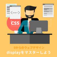 CSSのdisplayをマスターしよう:inline、block、none...意味と違いは?