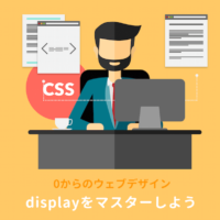 【CSS】displayの使い方を総まとめ!inlineやblockの違いは?