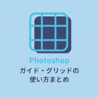 【Photoshop】ガイドとグリッドの使い方まとめ