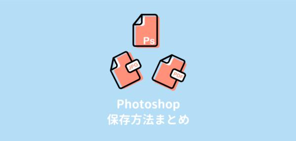 photoshopの保存方法とデータ形式