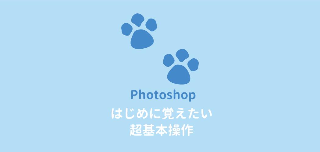 photoshop初心者向け超基本操作