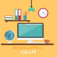 CSS入門:CSSとは?書き方は?