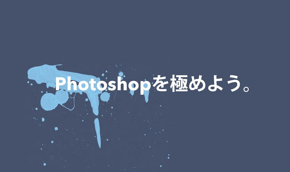 Photoshopを極めよう。