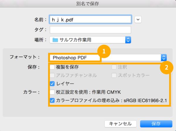 photoshop pdfを選択する