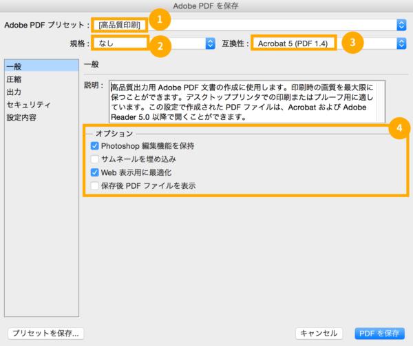 pdf 画像の保存設定