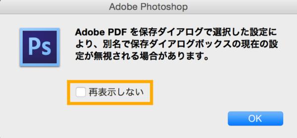pdfの設定が無視される場合があります