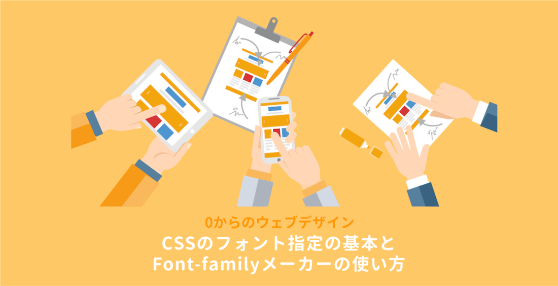 css how to change font familu