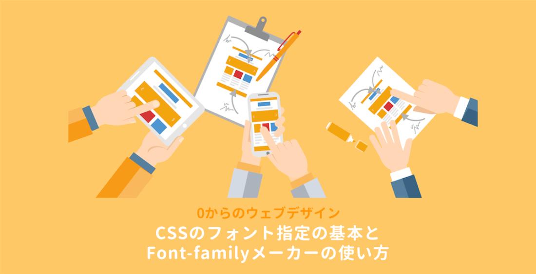 CSSのフォント指定の基本