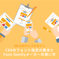 Font-familyメーカー:標準フォント一覧からサクッと指定