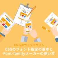 CSSのフォント指定の基本とfont-familyメーカーの使い方