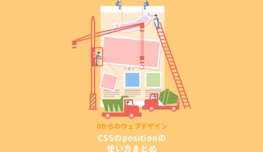 CSSのpositionの使い方まとめ