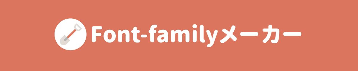 Font familyメーカーの使い方