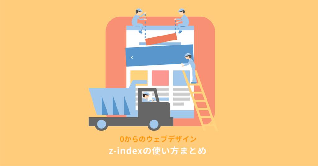 CSSのz-indexの使い方まとめ
