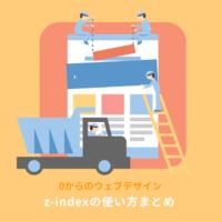 z-indexの使い方:CSSで重なり順を指定する