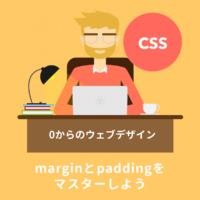 CSSのmarginとは?paddingとは?余白の指定方法まとめ
