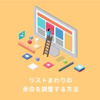 【図解】リスト内の余白とインデントの調整方法(HTML・CSS)