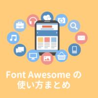 【保存版】Font Awesomeの使い方まとめ:Webアイコンフォントを使おう