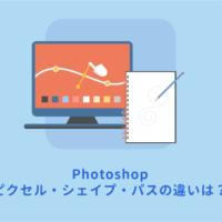 【Photoshop】シェイプとは?ピクセルとは?パスとの違いは?