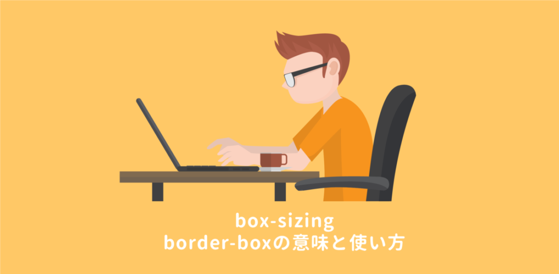 box-sizing:border-boxの使い方
