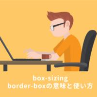 【CSS】box-sizing:border-boxを使って要素がはみ出ないようにする方法