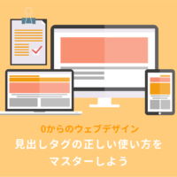 HTMLの見出しタグの使い方:h1〜h6はどう使い分ける?