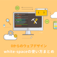 white-spaceの使い方まとめ