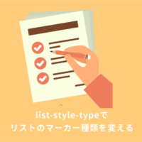 list-style-typeでマーカーの種類を指定