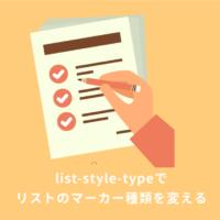 list-style-typeでマーカーの種類を指定