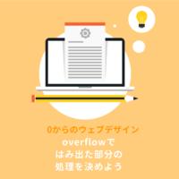 【CSS】overflowの使い方:hiddenやscrollの違いは?