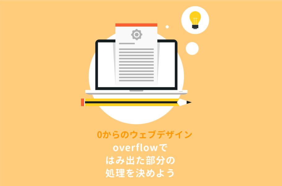 overflowではみ出た部分の処理を決める