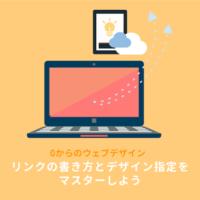 リンク(aタグ)の書き方とデザイン変更方法まとめ【HTML・CSS】
