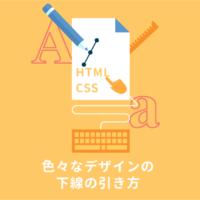 【CSS】文字に色々なデザインの下線を引く(点線・波線・二重線・蛍光ペン風など)