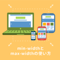 【CSS】max-widthとmin-widthの使い方まとめ
