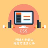 【CSS】line-heightで行間を調整する方法:おすすめの値は?