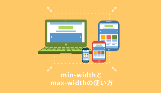 min-widthとmax-widthの使い方