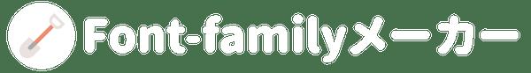 font-familyメーカー