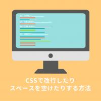 【CSS】content内で改行やスペースを入力する方法