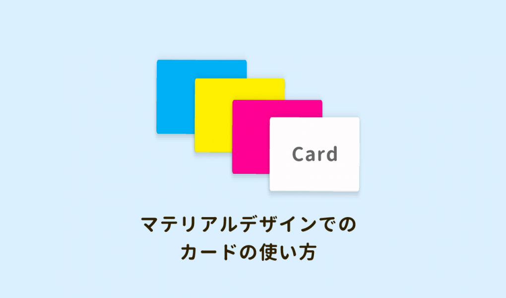 マテリアルデザインのカードの使い方
