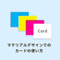 これで完璧!マテリアルデザインの「カード」の使い方