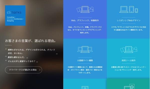 Webコンサルティング Web制作会社 | クライマークス 🔊 1