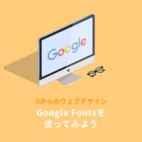 Google Fontsの使い方:初心者向けに解説!